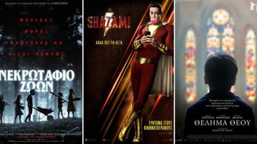Ταινίες της Εβδομάδας στη Θεσσαλονίκη
