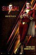 Αφίσα της ταινίας Shazam
