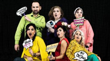 «Γίναμε... θέατρο» στο Θέατρο Σοφούλη