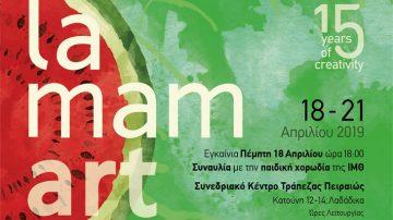 La mamart 2019 - Thessaloniki arts & crafts fair