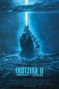 Αφίσα της ταινίας Γκοτζίλα ΙΙ: Ο Βασιλιάς των Τεράτων (Godzilla: King of the Monsters)