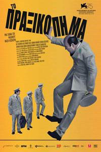 Αφίσα της ταινίας Το Πραξικόπημα