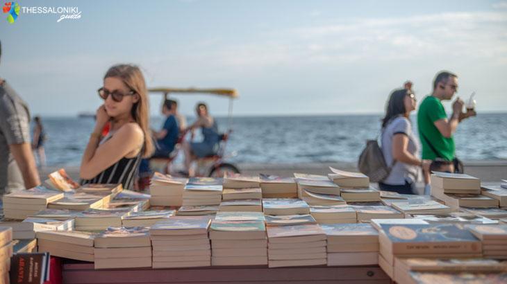 Φεστιβάλ Βιβλίου Θεσσαλονίκης - Παραλία