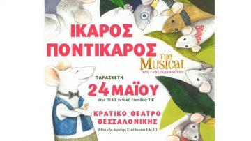 Ίκαρος Ποντίκαρος - The Musical στην Εταιρεία Μακεδονικών Σπουδών του ΚΘΒΕ