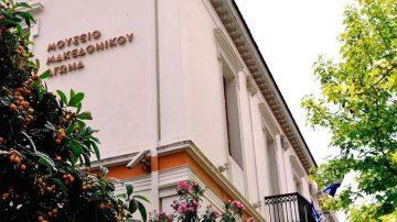 Το Μουσείο Μακεδονικού Αγώνα συμμετέχει στη Διεθνή Ημέρα Μουσείων