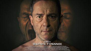 «Οιδίπους Τύραννος» σε σκηνοθεσία Κ. Μαρκουλάκη στο Θέατρο Δάσους