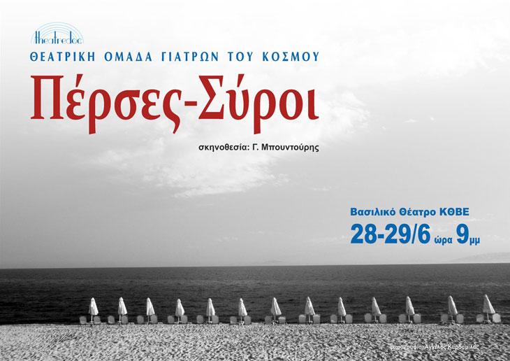 Αφίσα Πέρσες Σύροι