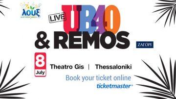 Ο Αντώνης Ρέμος μαζί με τους UB40 στο Θέατρο Γης