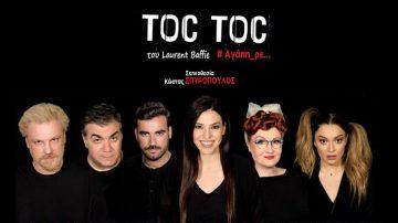 Η κωμωδία Toc Toc στο Αμφιθέατρο Νέων Μουδανιών τον Αύγουστο