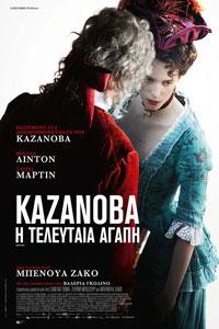 Αφίσα της ταινίας Καζανόβα, Τελευταία Αγάπη (Dernier Amour)
