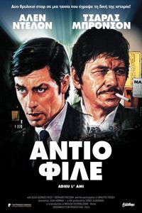 Αφίσα της ταινίας Αντίο Φίλε (Adieu l'ami)