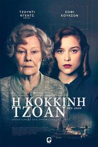Αφίσα της ταινίας Η Κόκκινη Τζόαν (Red Joan)