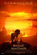 Αφίσα της ταινίας Ο Βασιλιάς των Λιονταριών (The Lion King)