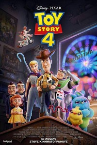 Αφίσα της ταινίας Toy Story 4
