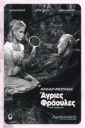Αφίσα της ταινίας Άγριες Φράουλες (Wild Strawberries)