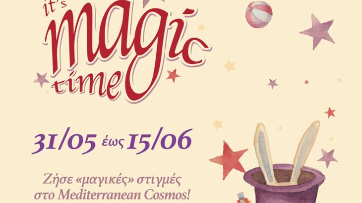 It's magic time στο Mediterranean Cosmos για τους μικρούς μας φίλους!