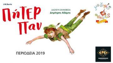 Ο Πήτερ Παν και Τα Χαμένα Παιδιά «πετάνε» για μια βραδιά στη Θεσσαλονίκη