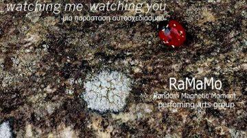 «Watching me watching you» στο Μικρό Θέατρο Μονής Λαζαριστών για 2 παραστάσεις