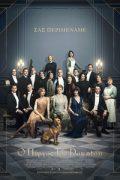 Αφίσα της ταινίας Ο Πύργος του Downton (Downton Abbey)