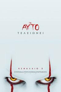 Αφίσα της ταινίας Το Αυτό: Κεφάλαιο 2 (It Chapter Two)