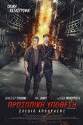 Αφίσα της ταινίας Σχέδιο Απόδρασης: Προσωπική Υπόθεση (Escape Plan: The Extractors)