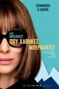 Αφίσα της ταινίας Που χάθηκες, Μπερναντέτ; (Where'd You Go, Bernadette)