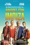 Αφίσα της ταινίας Διακοπές στην Ίμπιζα (Ibiza)