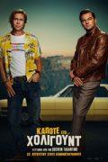 Αφίσα της ταινίας Κάποτε στο Χόλιγουντ (Once Upon a Time in Hollywood)