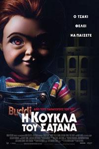 Αφίσα της ταινίας Η Κούκλα του Σατανά (Child's Play)