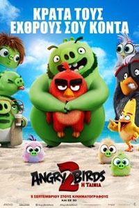 Αφίσα της ταινίας Angry Birds: H Tαινία 2 (The Angry Birds Movie 2)