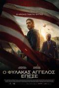 Αφίσα της ταινίας Ο Φύλακας Άγγελος Έπεσε (Angel Has Fallen)