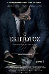 Αφίσα της ταινίας Έκπτωτος (The Realm)