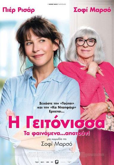 Αφίσα της ταινίας Η Γειτόνισσα (Mrs. Mills)