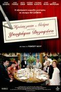 Αφίσα της ταινίας Πρόσκληση σε Γεύμα Από Έναν Υποψήφιο Δολοφόνο (Murder by Death)