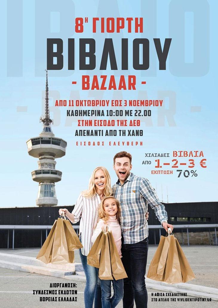 ο Μεγάλο Παζάρι Βιβλίου - Bazaar των Εκδοτών