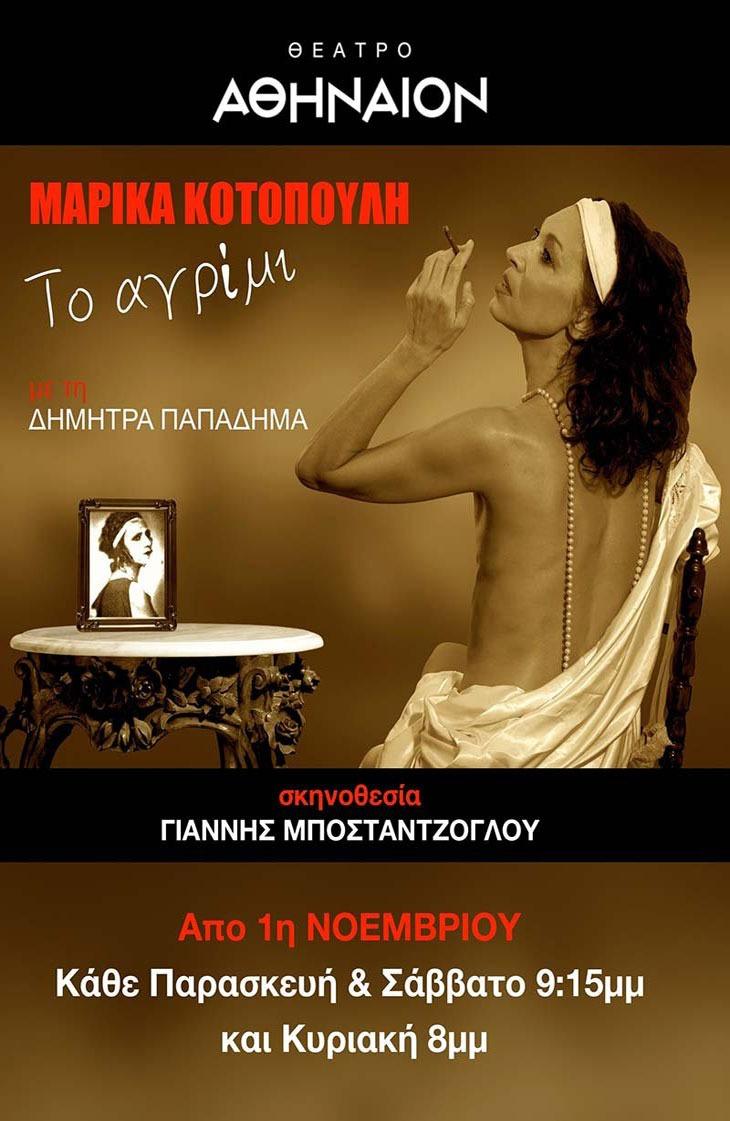 Μαρίκα Κοτοπούλη - Το Αγρίμι