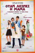 Αφίσα της ταινίας Όταν λείπει η μαμά (10 giorni senza mamma / When Mom Is Away)