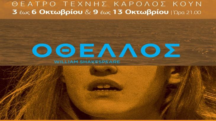 Οθέλλος -θέατρο Αμαλία