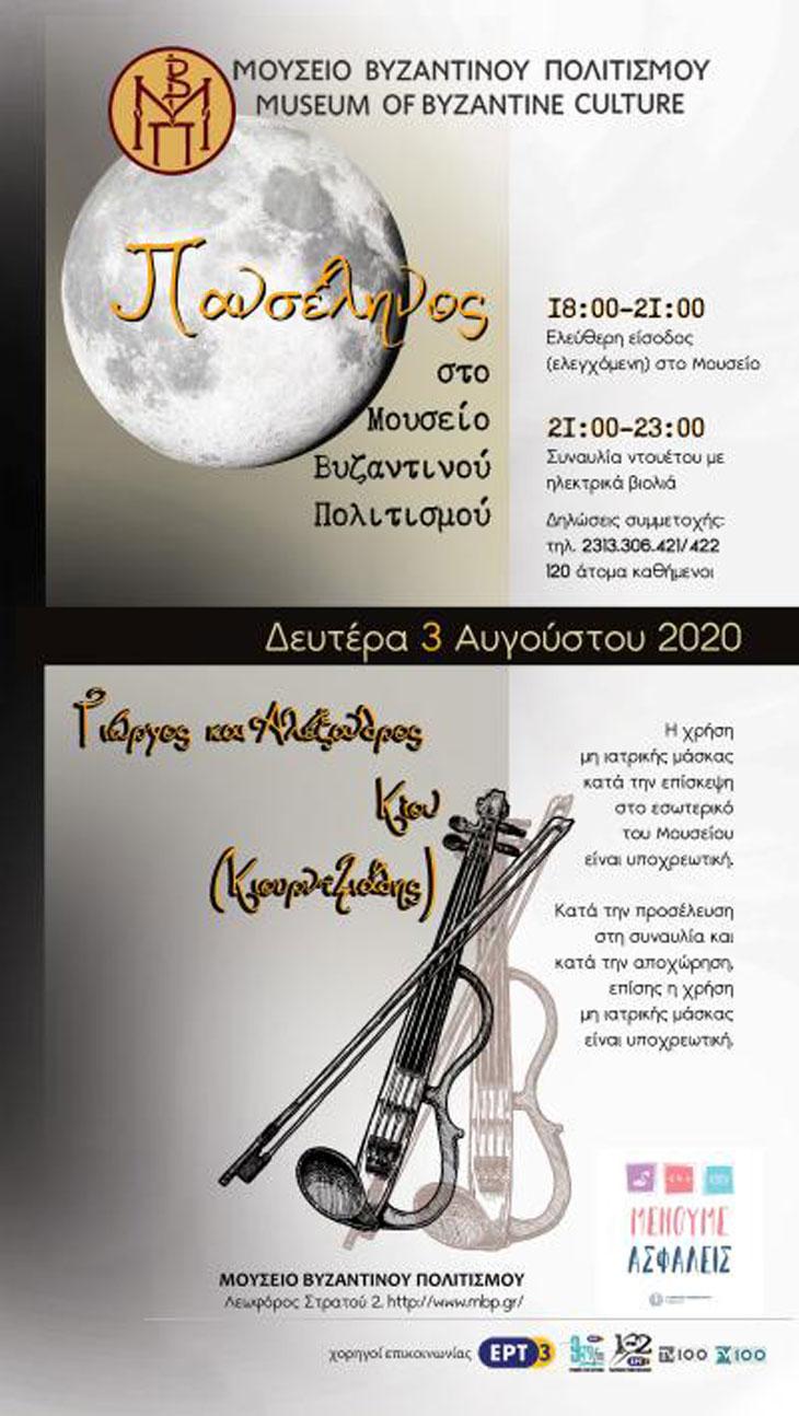 Αφίσα συναυλίας Βυζαντινό Μουσείο