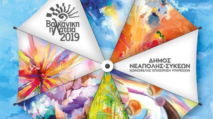 Βαλκανική Πλατεία 2019 επιστρέφει με ένα πλούσιο πρόγραμμα