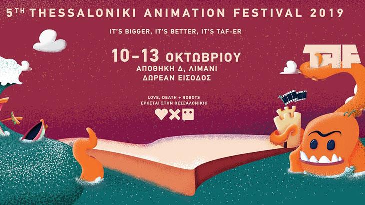 5o TAF Thessaloniki Animation Festival