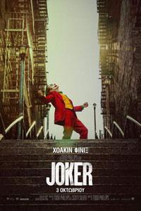 Αφίσα της ταινίας Joker