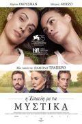 Αφίσα της ταινίας Η Έπαυλη με τα Μυστικά (La quietud)