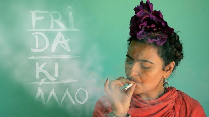 «Frida κι Άλλο»
