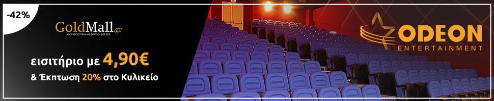 Odeon Cinemas