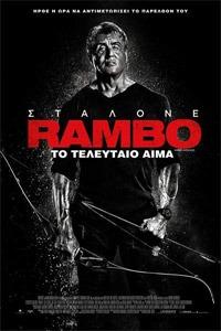 Αφίσα της ταινίας Rambo: Το Τελευταίο Αίμα (Rambo: Last Blood)