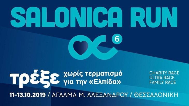 «6o Salonica Run»