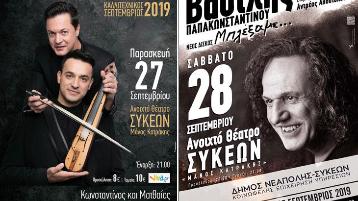 Δύο Μεγάλες Συναυλίες τον Σεπτέμβριο στο Δήμο Νεάπολης- Συκεών