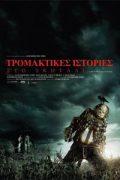 Αφίσα της ταινίας Τρομακτικές ιστορίες στο σκοτάδι (Scary Stories to Tell in the Dark)