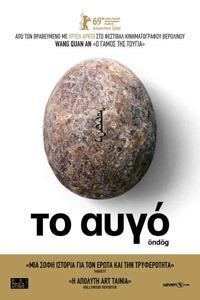 Αφίσα της ταινίας Το Αυγό (Öndög)